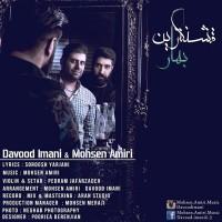 Davood-Imani-Ghashangtarin-Bahar-(Ft-Mohsen-Amiri)