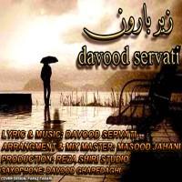 Davood-Servati-Zire-Baroon