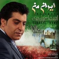 Esmaeil-Bari-Irane-Man