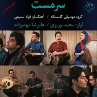 Golestaneh-Music-Band-Sarmast
