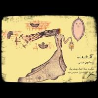 Haamoon-Zarabi-Gom-Shodeh