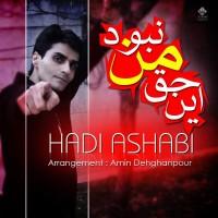 Hadi-Ashabi-In-Haghe-Man-Nabood