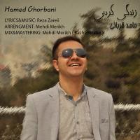 Hamed-Ghorbani-Zendegi-Kardan