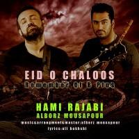 Hami-Rajabi-Eid-O-Jadeh-Chaloos