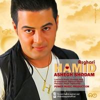 Hamid-Asghari-Ashegh-Shodam