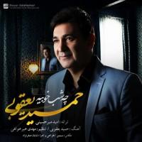Hamid-Yaghoubi-Che-Shabe-Khoobie