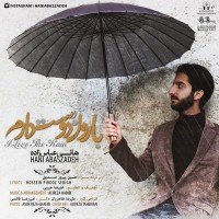 Hani-Abbas-Zadeh-Baroono-Doos-Daram