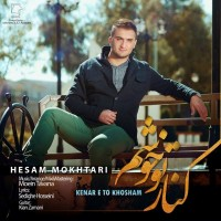 Hesam-Mokhtari-Kenare-To-Khosham