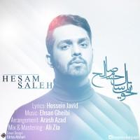 Hesam-Saleh-Tahvile-Sal