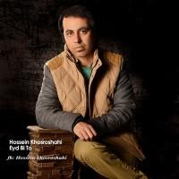Hossein-Khosroshahi-Eyd-Bi-To