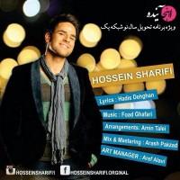 Hossein-Sharifi-Inja-Ayandeh