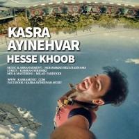 Kasra-Ayinehvar-Hesse-Khoob