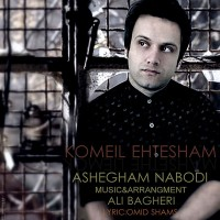Komeil-Ehtesham-Ashegham-Nabodi
