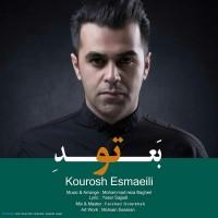 Koroush-Esmaeili-Bade-To
