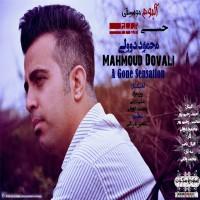 Mahmoud-Dovali-Ye-Harfi