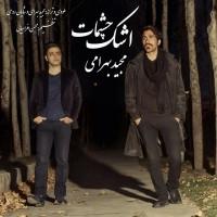 Majid-Bahrami-Ashke-Cheshmat