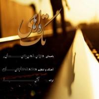 Majid-Mir-Isaei-Roozaye-Tekrari