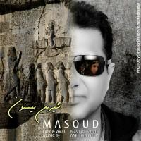 Masoud-Hatami-Shirin-Bisoton