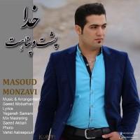 Masoud-Monzavi-Khoda-Poshto-Panahet