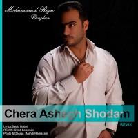 Mohamadreza-Ranjbar-Chera-Ashegh-Shodam-(Remix)