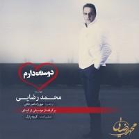 Mohammad-Rezaei-Dooset-Daram
