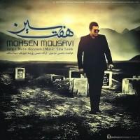 Mohsen-Mousavi-Haft-Sin