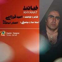 Omid-Farzami-Khianat