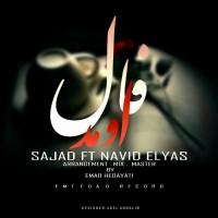 Sajad-Faal-Omad-(Ft-Navid-Elyas)