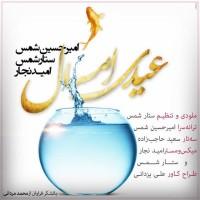 Sattar-Shams-Eydiye-Emsal-(Ft-AmirHossein-Shams_Omid-Najjar)