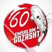 Shast-Emsalam-Gozasht