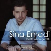 Sina-Emadi-Daste-Ouno-Gerefti