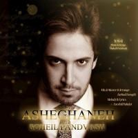 Soheil-Pandvash-Asheghaneh