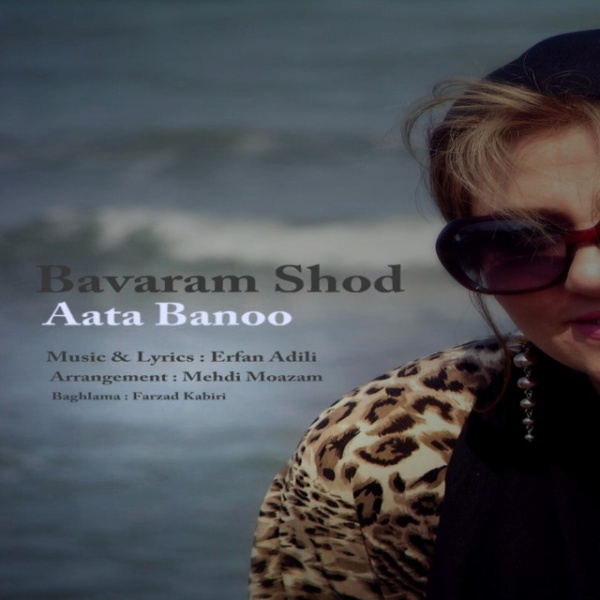Aata Banoo - Bavaram Shod