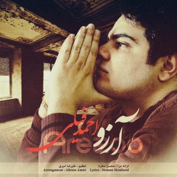 Ahmad Feily - Arezoo