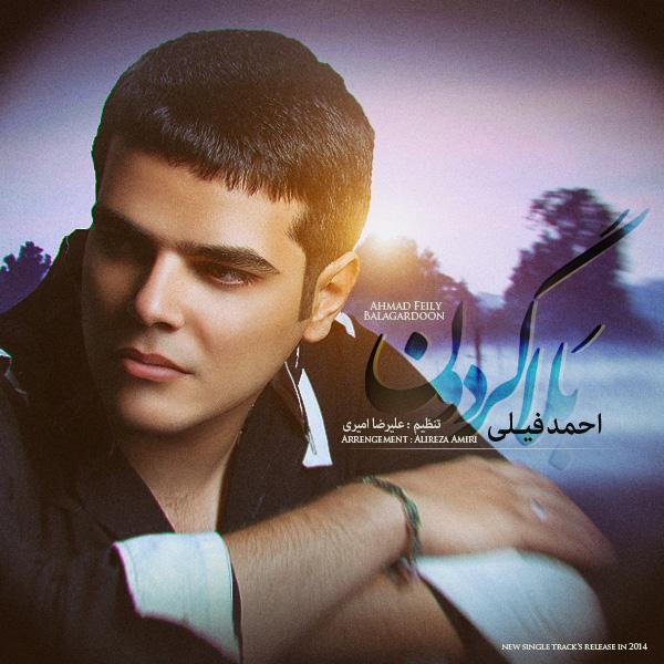 Ahmad Feily - Bala Gardoon