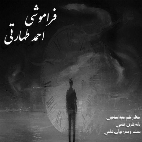 Ahmad Taharati - Faramoshi