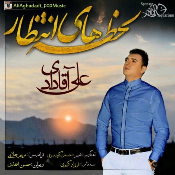 Ali Aghadadi - Lahzehaye Entezar