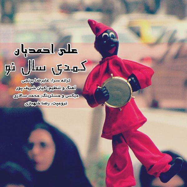Ali Ahmadian - Komedie Sale No