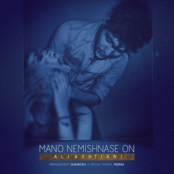 Ali Ashtiani - Mano Nemishnase Oon