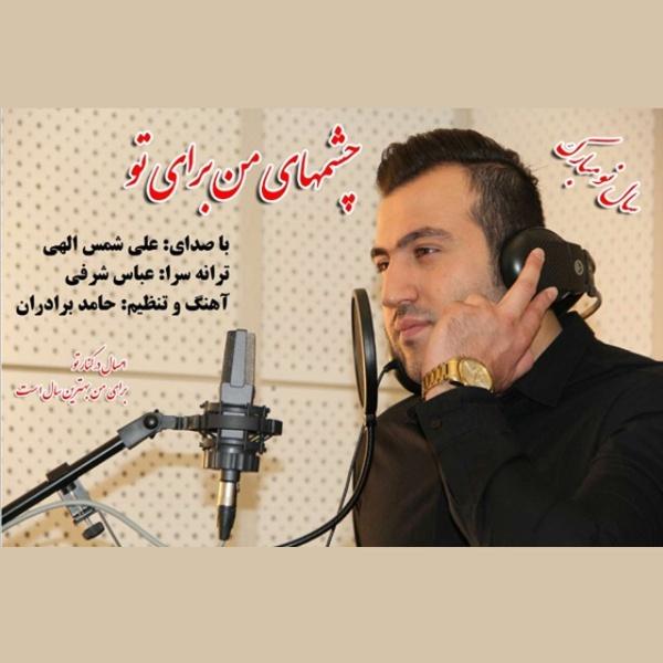 Ali Shamsollahi - Cheshmaye Man Baraye To