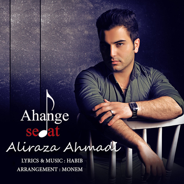 Alireza Ahmadi - Ahange Sedat