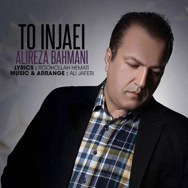 Alireza Bahmani - To Injaei