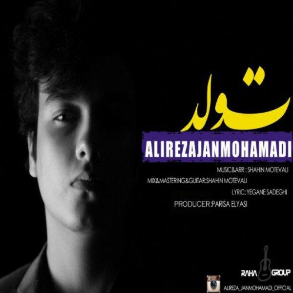 Alireza Jan Mohammadi - Tavalod