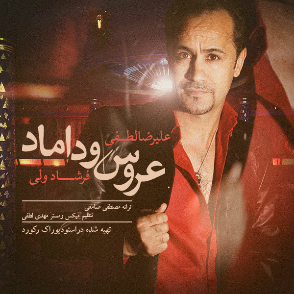 Alireza Lotfi - Aroos Doomad (Ft Farshad Vali)
