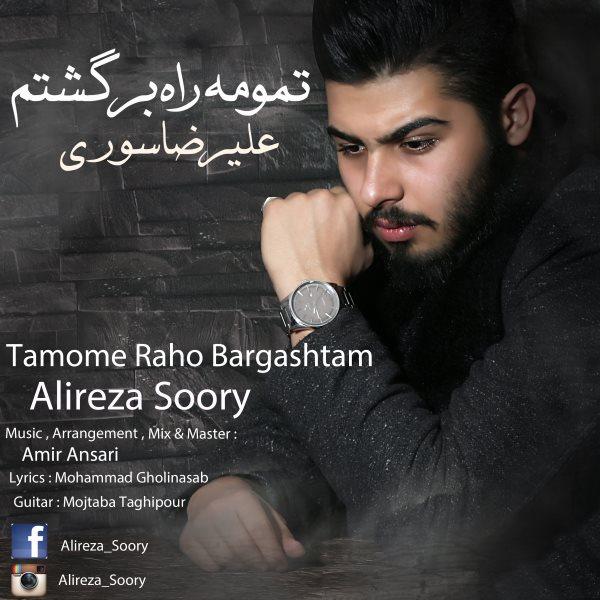 Alireza Soory - Tamome Raho Bargashtam