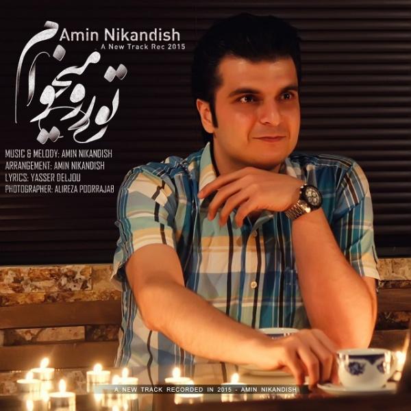 Amin Nikandish - Toro Mikham