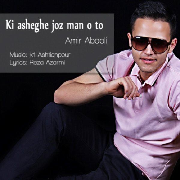 Amir Abdoli - Ki Asheghe Joz Mano To