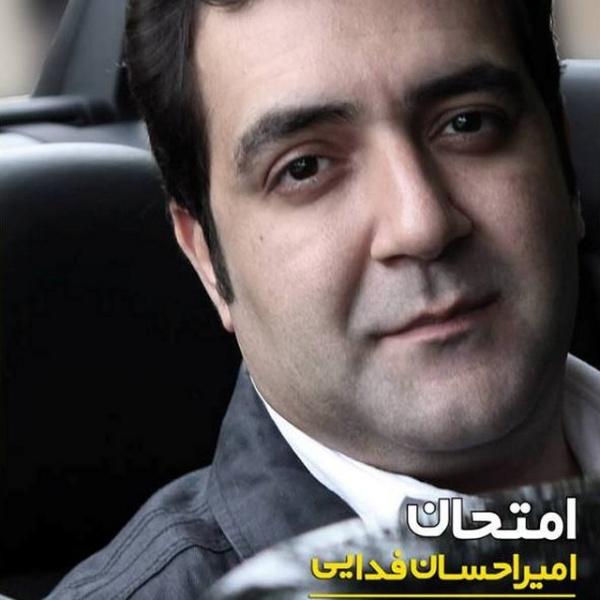 Amir Ehsan Fadaei - Emtehan