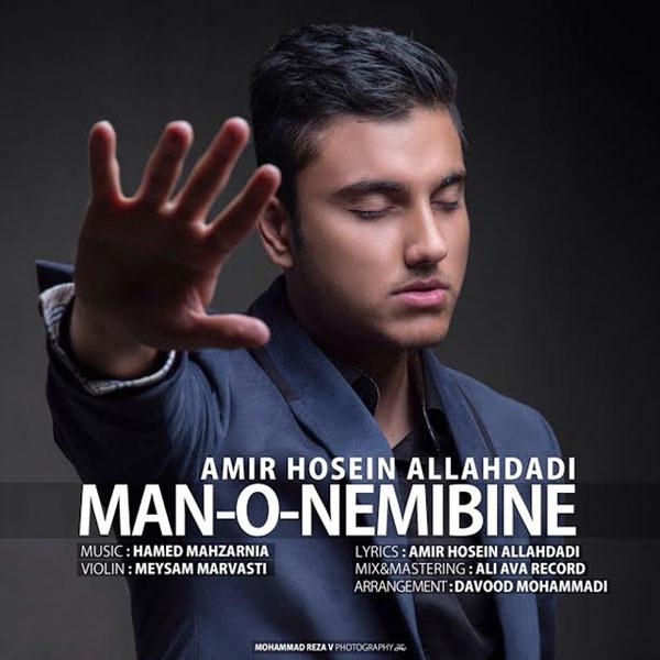 Amir Hosein Allahdadi - Mano Nemibine