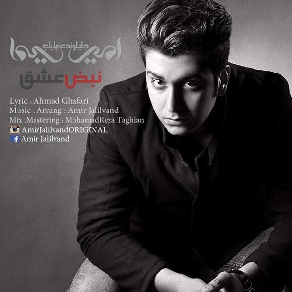 Amir Jalilvand - Nabze Eshgh